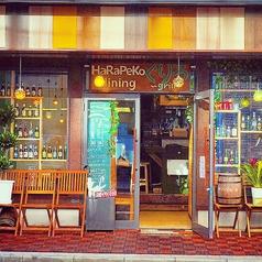 HaRaPeKo dining ぐりるの外観1