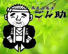いろりの里 高尾山名手 ごん助 八王子の写真