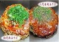 二代目さざんか お好み焼 鉄板焼のおすすめ料理1