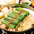 【通年味わえるもつ鍋】当店自慢の『しろ味噌もつ鍋』は季節を問わず大人気メニューです☆