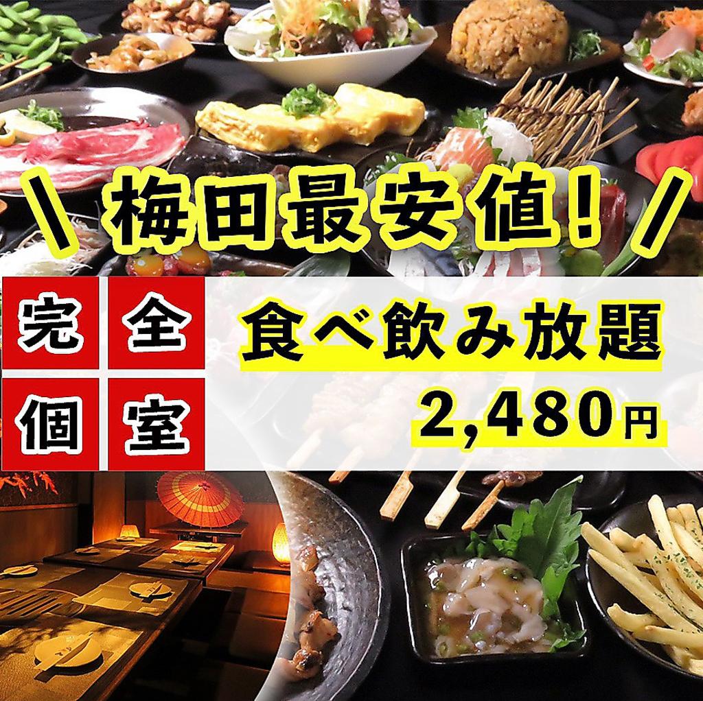 梅田最安値 食べ飲み放題 肉寿司 HINATA  梅田東通り店|店舗イメージ1