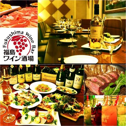 福島ワイン酒場