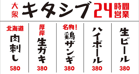 """""""北の大衆酒場 キタシブ24"""""""