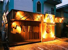 餃子日和わらん 三条店の写真