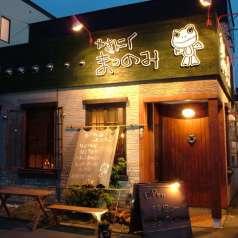 松の実 本店の特集写真