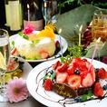 ★誕生日・記念日に★名物・特大ピッチャーパフェまたはホールケーキでお祝い!花束やクラッカーなどの特典ご用意しています!ケーキとパフェお好みでお選び頂けます♪