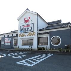 津島 甲羅本店の雰囲気1