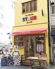 フレンチバル STAUB