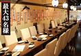 【会社宴会】奥のスペースは貸切利用OK!新年会や歓送迎会などにぜひご利用ください。