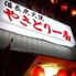 やきとり一番 霞ヶ関店のロゴ