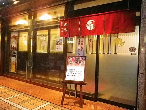 鮨処 写楽 札幌第二店