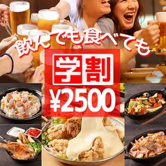 トサカモミジ 柏店のおすすめ料理1