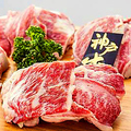 料理メニュー写真神戸牛