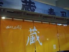 回転寿司 蔵の写真
