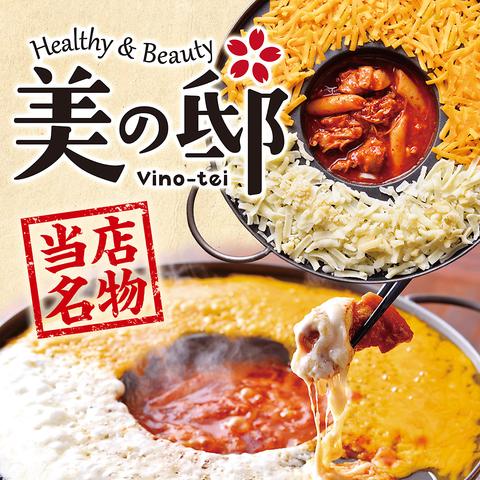 ◆町田エリア最安値!!今話題のチーズタッカルビ食べ放題⇒1280円!