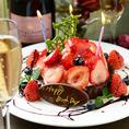 ★誕生日・記念日に★誕生日・記念日などお祝いに♪特大ピッチャーパフェまたは特製メッセージプレート付きケーキが選べる特典あり!飲み放題付きコース3500円!