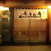 寿々女寿司 すずめずしの雰囲気3