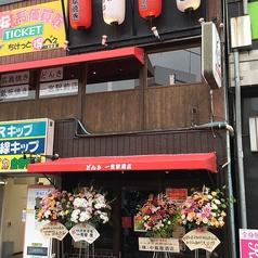 どんき 一宮駅前店の写真