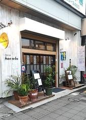 ハレトケ haretoke Dining&cafeの写真