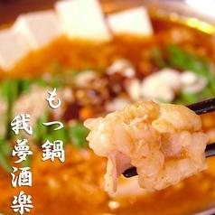 地鶏食堂 我夢酒楽 GAMUSHARA 宮崎のおすすめ料理1