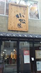 小松屋 人形町本店の写真