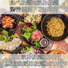 個室 肉バル しだれ 静岡店特集写真1