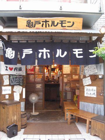 亀戸で大人気の焼肉専門店が、ついに恵比寿に進出!鮮度抜群のホルモンが大人気★