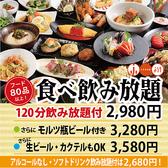 九州居酒屋ふうり 札幌パセオ店の写真