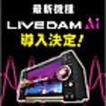 【最新機種LIVE DAM STADIUM Ai】★プレミアムライブサウンド★コンサート会場で歌っている体験ができる。★「スーパーツイータ」「サブウーファ」★力強い低音が楽しめる!※サブウーファは2019年11月発売予定。★「精密採点Ai」★演出がさらに豪華になりました!