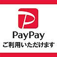 Pay Pay導入店舗です。