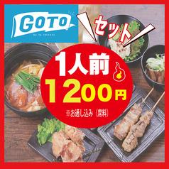 昭和食堂 名駅西口店のコース写真