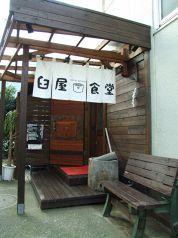 臼屋食堂の写真