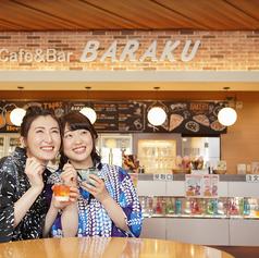 【Wa Dining 楽】と【Cafe&Bar BARAKU】、あわせて200種類以上の豊富なメニューをご用意しています♪