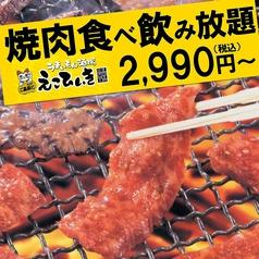 えこひいき 三宮生田店特集写真1