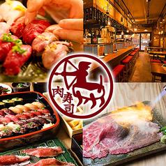 肉寿司 水戸駅北口の写真
