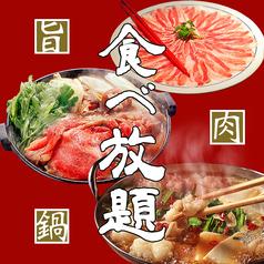 個室居酒屋 肉万作 所沢店のおすすめ料理1