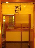 釜蔵 福井駅のグルメ