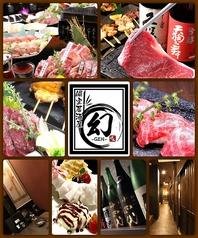 幻 GEN 本厚木店の写真