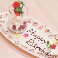 【無料】大切な記念日・誕生日に♪