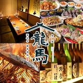 個室 炭火焼き 藁焼き 龍馬 米子店 ごはん,レストラン,居酒屋,グルメスポットのグルメ