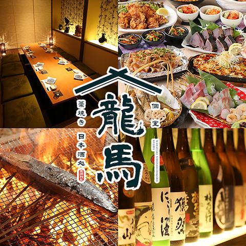 お得な飲み放題付き宴会コースは3500円~ご用意!米子の居酒屋なら『龍馬』へ