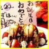 沖縄風居酒屋 絆のおすすめポイント2