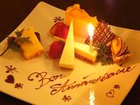 誕生日・記念日サプライズ