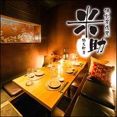 個室居酒屋 米助 錦糸町店の写真