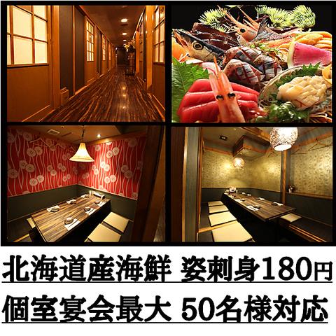 【全席個室】海鮮と炭焼 珀や(ひゃくや)別邸|店舗イメージ4