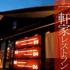 九州料理 獅子丸 博多もつ鍋 江田店の特集写真
