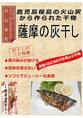 【薩摩の灰干し】魚の臭みが抜け、ふっくらジューシーに…♪鹿児島ならではの食べ方!