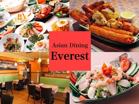 Asian Dining Everest アジアンダイニング エベレスト