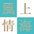 居酒屋中華 上海風情 三軒茶屋のロゴ