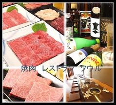 焼肉 レストラン ソウルの写真